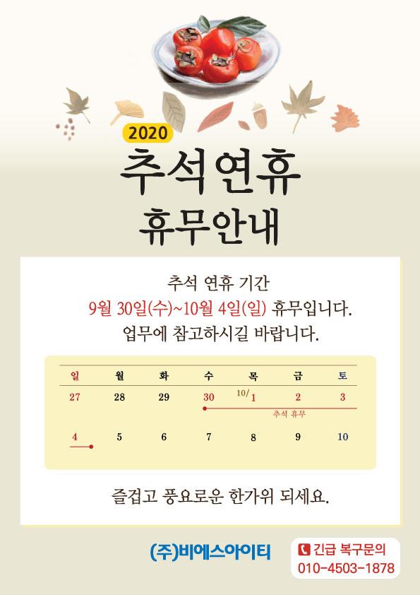 2020_추석휴무안내_사무실.jpg